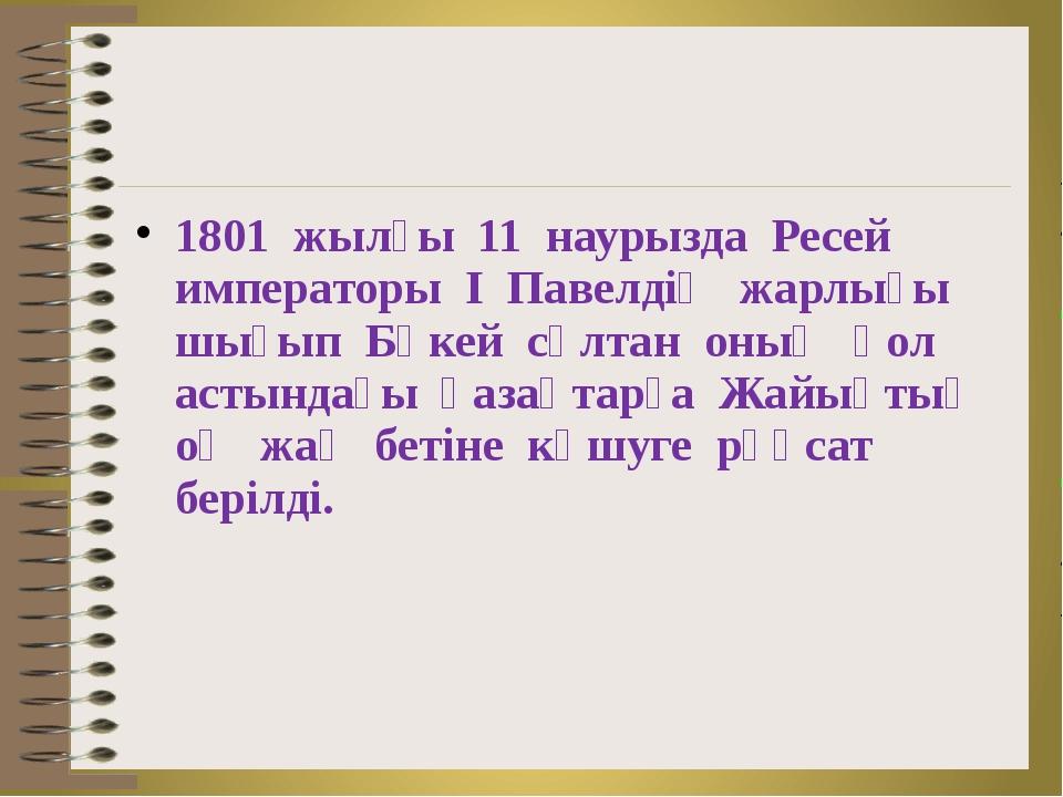 1801 жылғы 11 наурызда Ресей императоры І Павелдің жарлығы шығып Бөкей сұлтан...