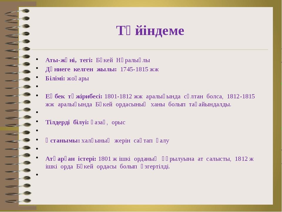 Түйіндеме Аты-жөні, тегі: Бөкей Нұралыұлы Дүниеге келген жылы: 1745-1815 жж Б...