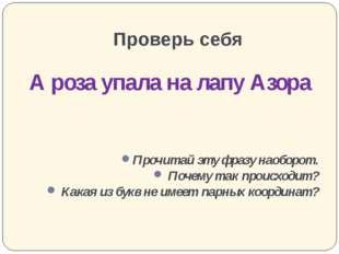Проверь себя А роза упала на лапу Азора Прочитай эту фразу наоборот. Почему т