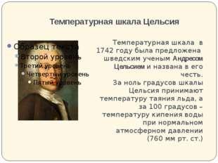 Температурная шкала Цельсия Температурная шкала в 1742 году была предложена ш