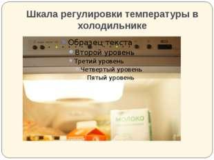 Шкала регулировки температуры в холодильнике