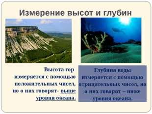 Измерение высот и глубин Высота гор измеряется с помощью положительных чисел,