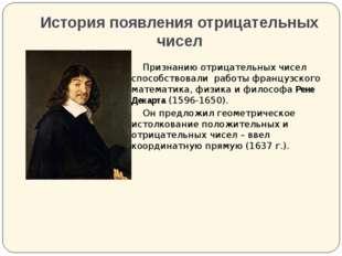История появления отрицательных чисел Признанию отрицательных чисел способств
