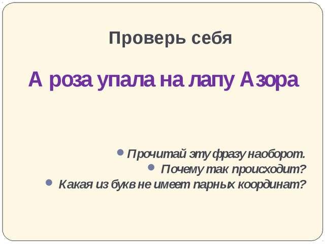 Проверь себя А роза упала на лапу Азора Прочитай эту фразу наоборот. Почему т...