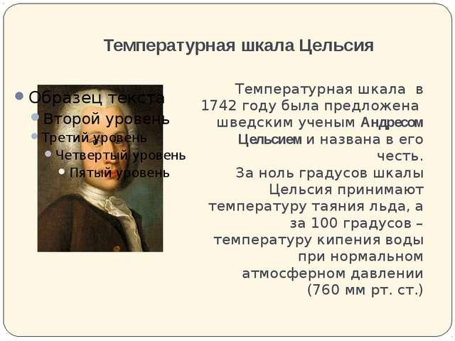 Температурная шкала Цельсия Температурная шкала в 1742 году была предложена ш...