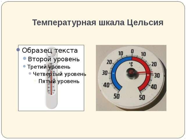 Температурная шкала Цельсия