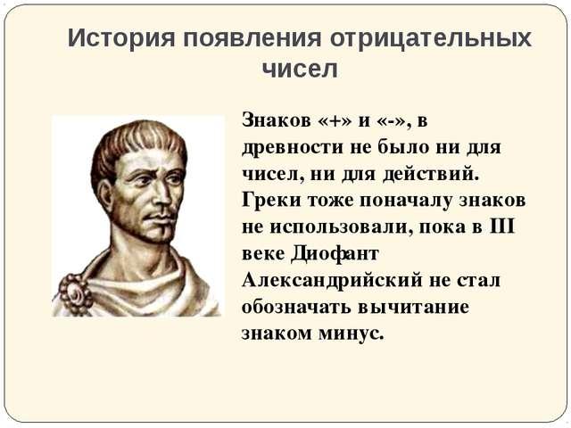 История появления отрицательных чисел Знаков «+» и «-», в древности не было н...