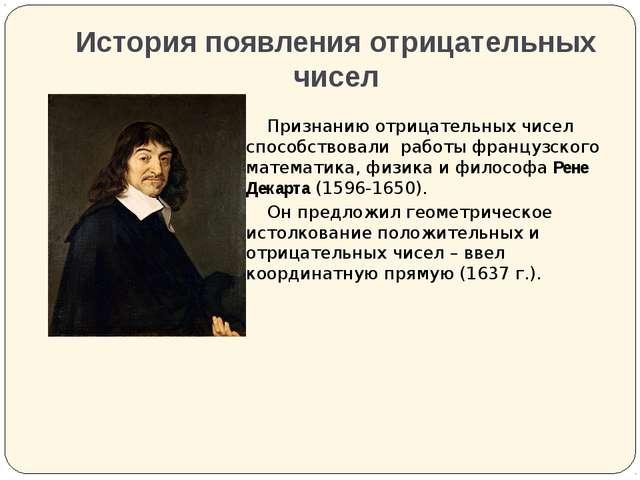 История появления отрицательных чисел Признанию отрицательных чисел способств...