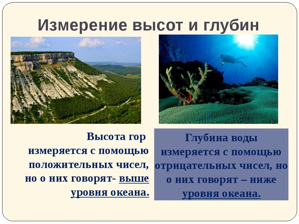 Измерение высот и глубин Высота гор измеряется с помощью положительных чисел,...