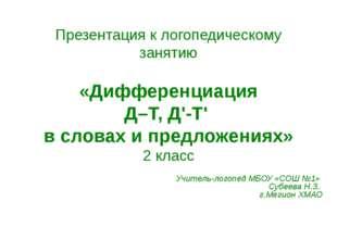 Презентация к логопедическому занятию «Дифференциация Д–Т, Д'-Т' в словах и