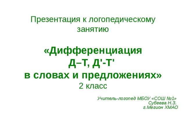 Презентация к логопедическому занятию «Дифференциация Д–Т, Д'-Т' в словах и...