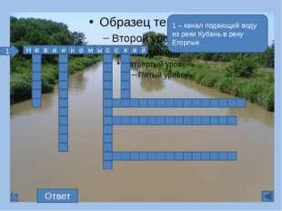 Н к е в и н н о м ы с с и й г о р л ы к 6 7 8 2 -самая крупная река Изобильне