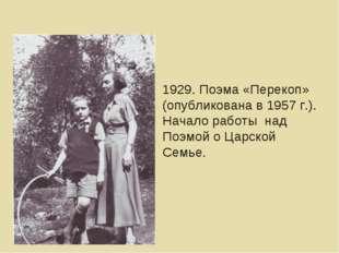 1929. Поэма «Перекоп» (опубликована в 1957 г.). Начало работы над Поэмой о Ца