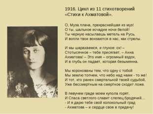 1916. Цикл из 11 стихотворений «Стихи к Ахматовой». О, Муза плача, прекрасней