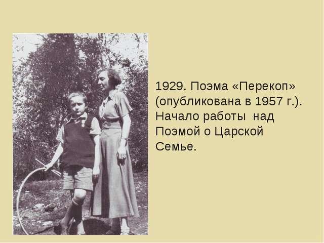 1929. Поэма «Перекоп» (опубликована в 1957 г.). Начало работы над Поэмой о Ца...