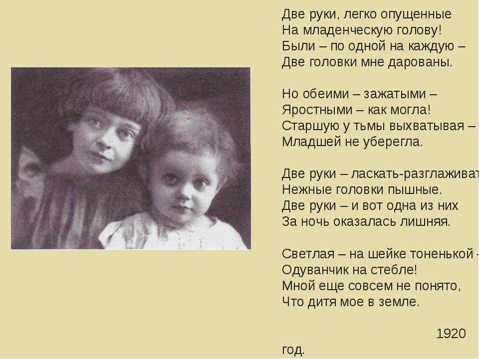 Две руки, легко опущенные На младенческую голову! Были – по одной на каждую –...