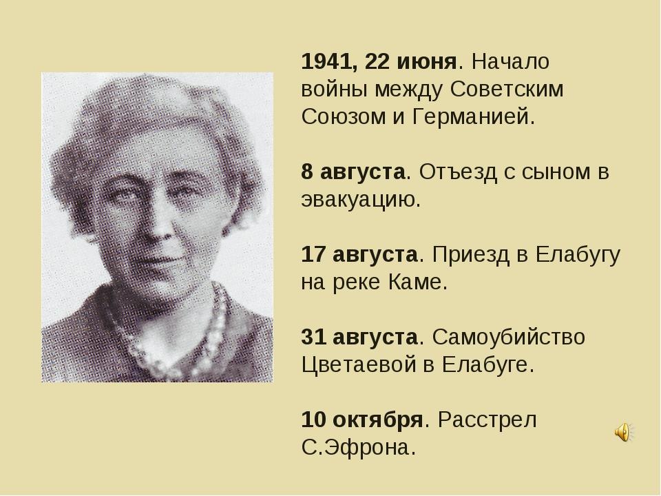 1941, 22 июня. Начало войны между Советским Союзом и Германией. 8 августа. От...