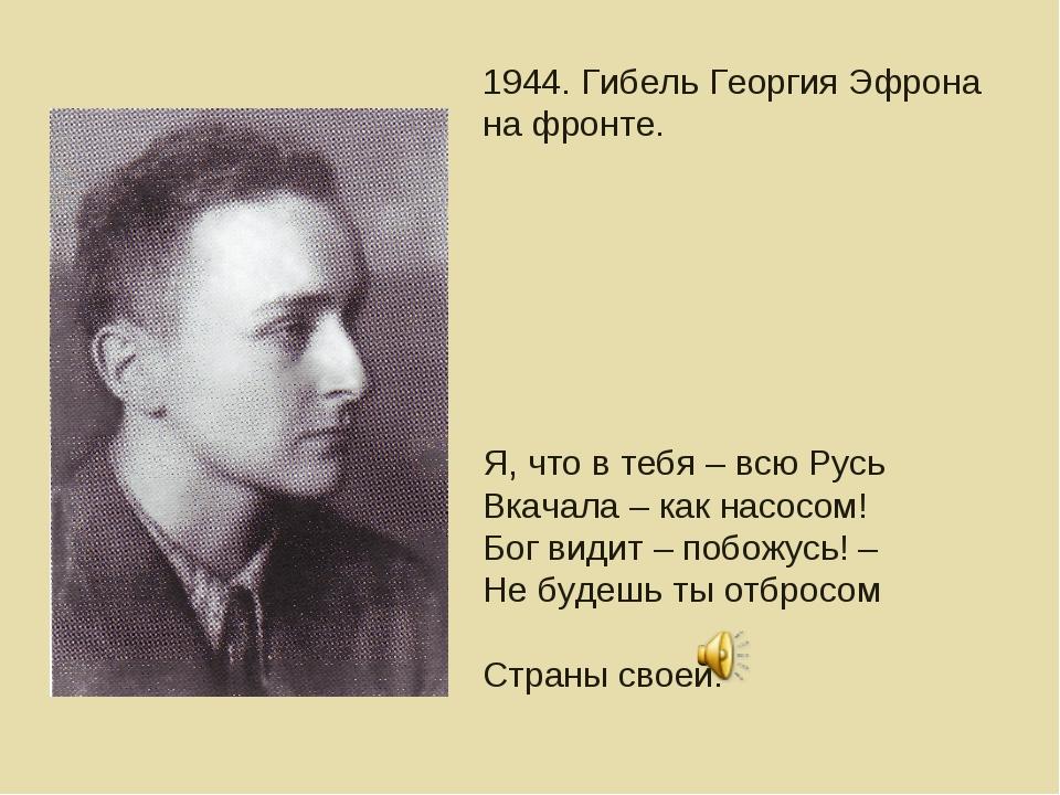 1944. Гибель Георгия Эфрона на фронте. Я, что в тебя – всю Русь Вкачала – как...