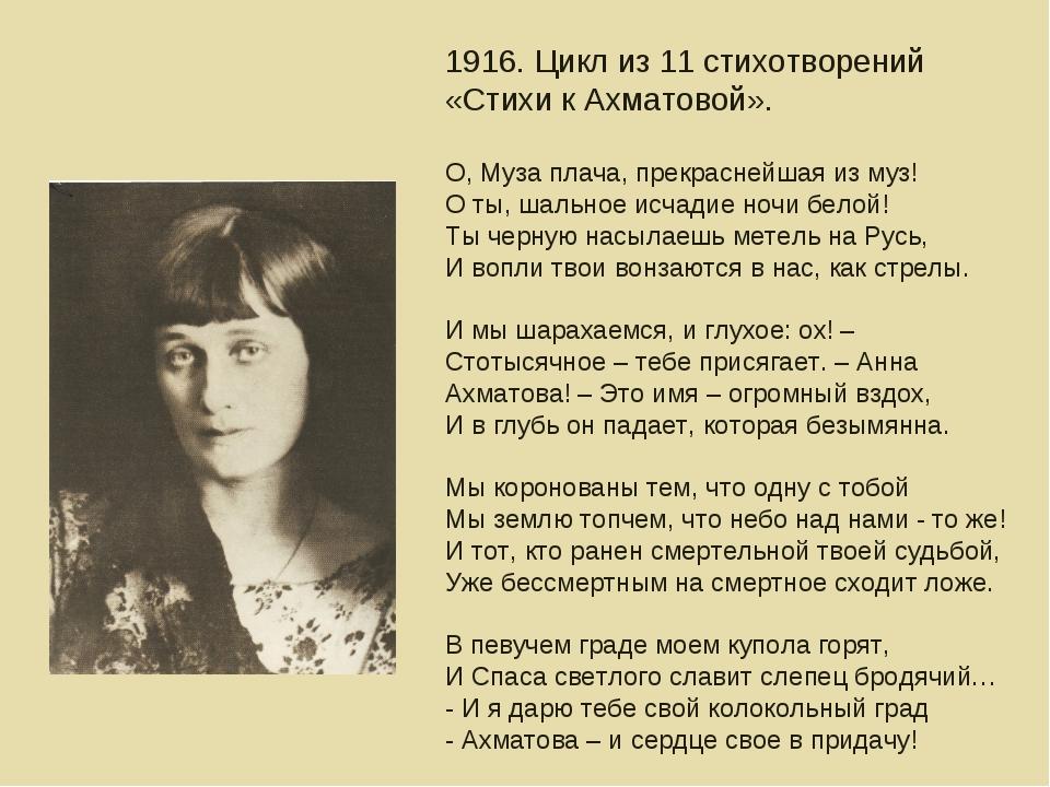 1916. Цикл из 11 стихотворений «Стихи к Ахматовой». О, Муза плача, прекрасней...