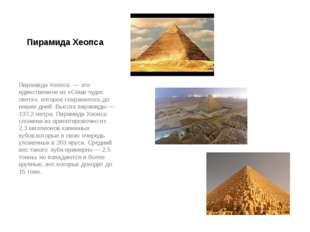 Пирамида Хеопса Пирамида Хеопса — это единственное из «Семи чудес света», кот