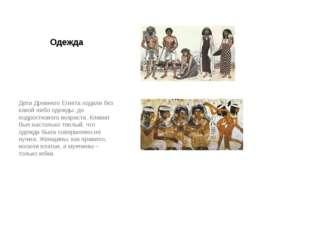 Одежда Дети Древнего Египта ходили без какой-либо одежды до подросткового воз