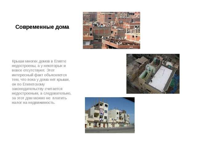 Современные дома Крыши многих домов в Египте недостроены, а у некоторых и вов...