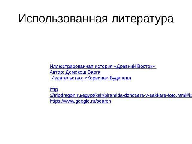 Использованная литература Иллюстрированная история «Древний Восток» Автор: До...
