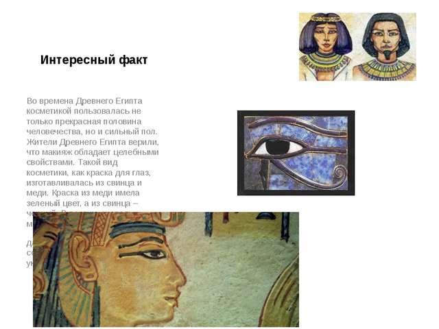 Интересный факт Во времена Древнего Египта косметикой пользовалась не только...
