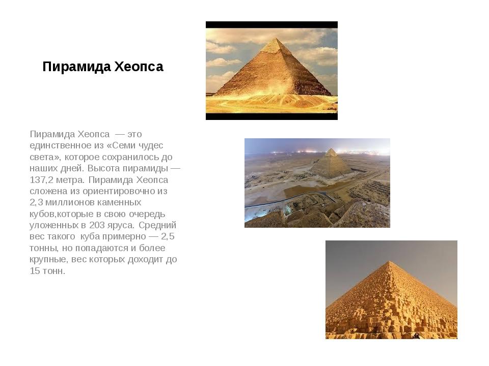 Пирамида Хеопса Пирамида Хеопса — это единственное из «Семи чудес света», кот...