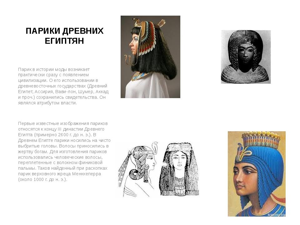 история древних египтян в картинках