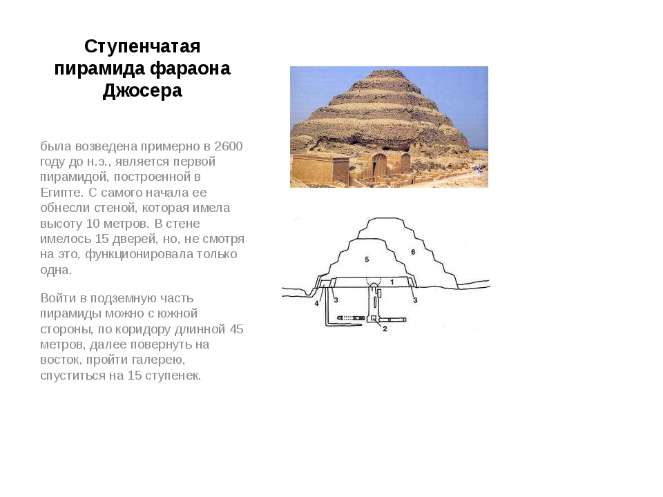 Ступенчатая пирамида фараона Джосера была возведена примерно в 2600 году до н...