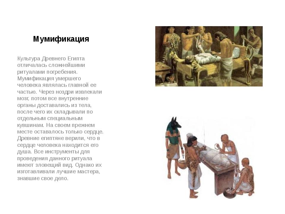 Мумификация Культура Древнего Египта отличалась сложнейшими ритуалами погребе...