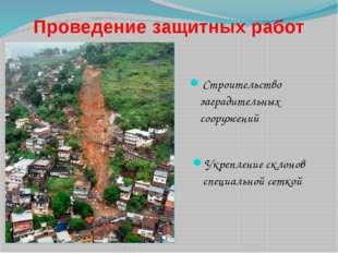Проведение защитных работ Строительство заградительных сооружений Укрепление