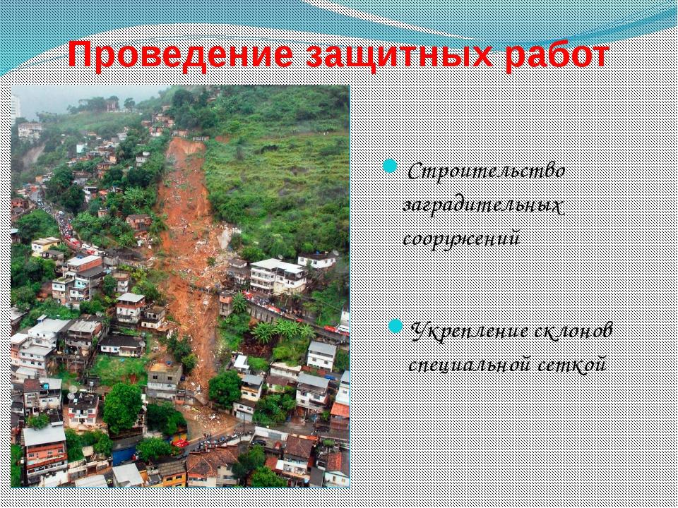 Проведение защитных работ Строительство заградительных сооружений Укрепление...