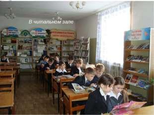 В читальном зале