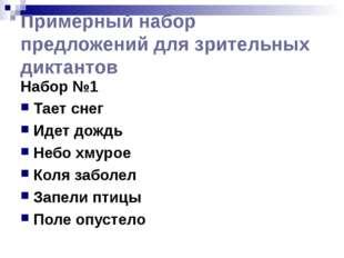 Примерный набор предложений для зрительных диктантов Набор №1 Тает снег Идет