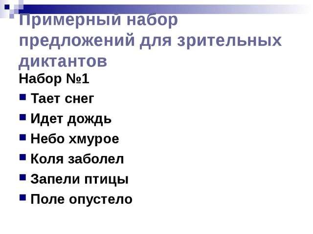 Примерный набор предложений для зрительных диктантов Набор №1 Тает снег Идет...