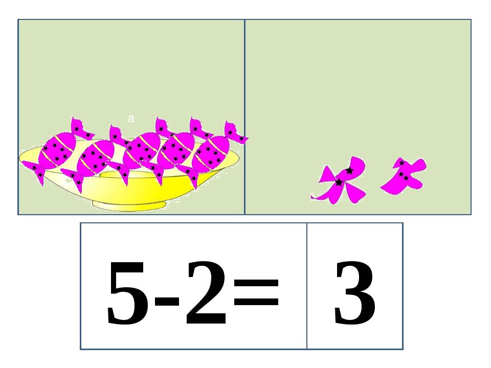 а 5-2= 3