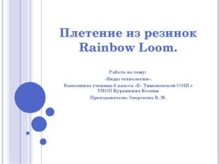 Плетение из резинок Rainbow Loom. Работа на тему: «Виды технологии». Выполнил