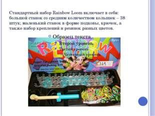 Стандартный набор Rainbow Loom включает в себя: большой станок со средним кол