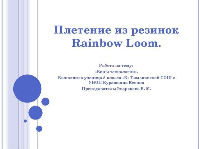 Плетение из резинок Rainbow Loom. Работа на тему: «Виды технологии». Выполнил...