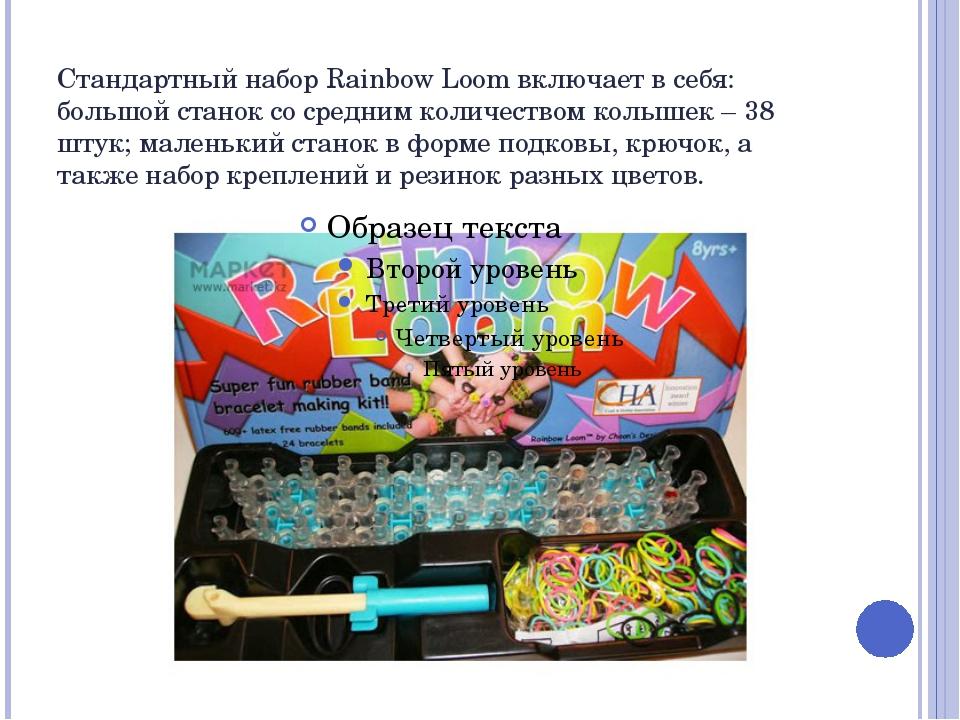 Стандартный набор Rainbow Loom включает в себя: большой станок со средним кол...