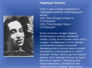 Надежда Хазина. 1919. 1 мая в Киеве знакомится с Надеждой Хазиной, своей буду
