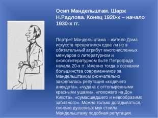 Осип Мандельштам. Шарж Н.Радлова. Конец 1920-х – начало 1930-х гг. Портрет Ма