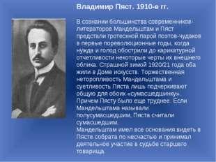 Владимир Пяст. 1910-е гг. В сознании большинства современников-литераторов Ма