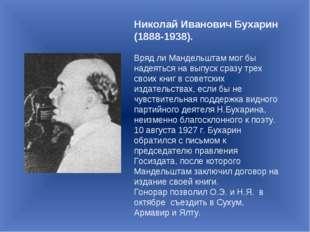 Николай Иванович Бухарин (1888-1938). Вряд ли Мандельштам мог бы надеяться на