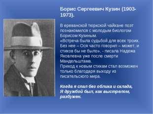 Борис Сергеевич Кузин (1903-1973). В ереванской тюркской чайхане поэт познако