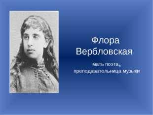 Флора Вербловская мать поэта, преподавательница музыки