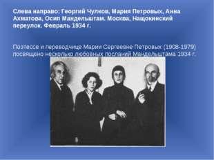Слева направо: Георгий Чулков, Мария Петровых, Анна Ахматова, Осип Мандельшта