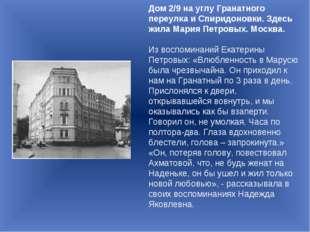 Дом 2/9 на углу Гранатного переулка и Спиридоновки. Здесь жила Мария Петровых